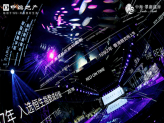 南通中海新品发布盛典