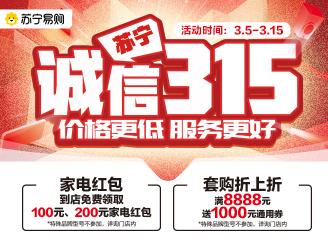 """苏宁""""诚信315""""启动"""