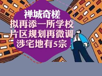 禅城奇槎拟再添一所学校!