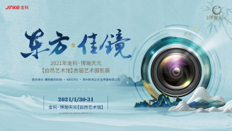 2021年首届艺术摄影展