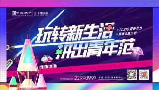 2021东莞青年玩乐宠粉趴盛典启幕