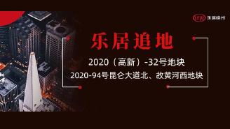 【乐居直播】徐州市区2宗重磅地块明日开拍!