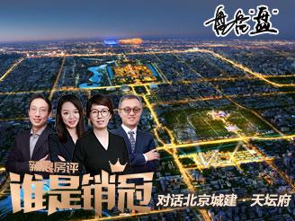 《谁是销冠》北京城建·天坛府