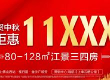 【上坤云栖公馆】全新江景样板房开放,贺中秋限时86折钜惠!